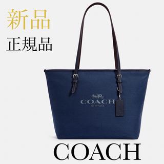 コーチ(COACH)の【正規品未開封新品タグ付】COACH コーチ トートバッグ デニム ブルー(トートバッグ)