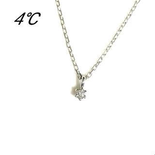 4℃ - 4°C 一粒ダイヤモンドシルバーネックレス(美品)