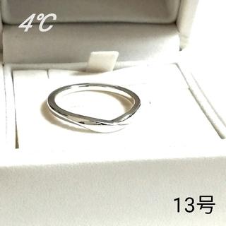 4℃ - 4°C シルバーリング 13号(美品)