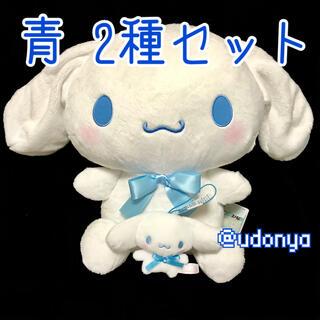 シナモロール - 【新品未使用】シナモロール シナモン カラフル マスコット ぬいぐるみ 青 なべ