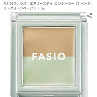 ファシオ(Fasio)のfasio エアリーステイコンシーラー 01(コンシーラー)