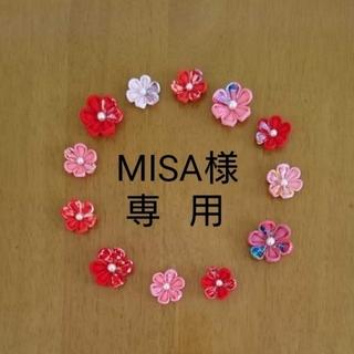 MISA様専用☆お花パーツ柄入☆つまみ細工