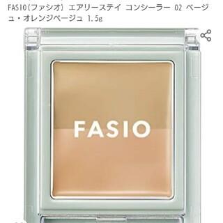 ファシオ(Fasio)のfasioエアリーステイコンシーラー 02(コンシーラー)