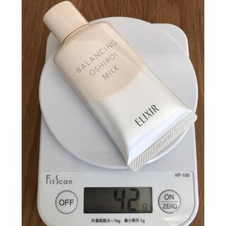 ELIXIR - バランシングおしろいミルク