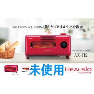 シャープ(SHARP)の未使用★ヘルシオ グリエ レッド★AX-H2-R☆シャープ トースター(調理機器)