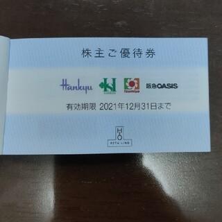ハンキュウヒャッカテン(阪急百貨店)のエイチツーオー 株主優待 一枚(ショッピング)