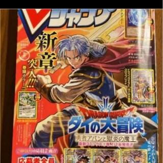 Vジャンプ8月号(漫画雑誌)