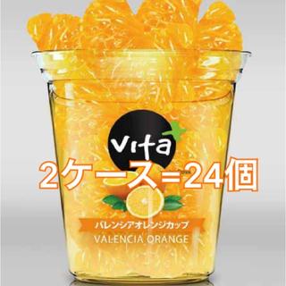 VITA+ バレンシアオレンジカップ 2ケース=24個(フルーツ)