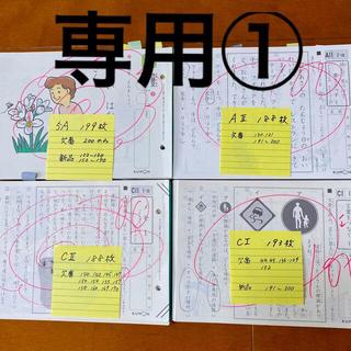 ピーポー様専用 ①(語学/参考書)