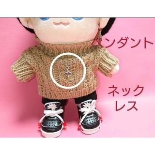 ドール用 ぬいぐるみ用 ネックレス ペンダント アクセサリー kpop doll(ネックレス)