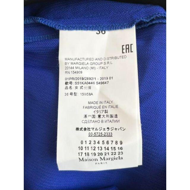 Maison Martin Margiela(マルタンマルジェラ)の定番 メゾン マルジェラ④ ストレッチ テーパード パンツ 36 ブルー レディースのパンツ(カジュアルパンツ)の商品写真