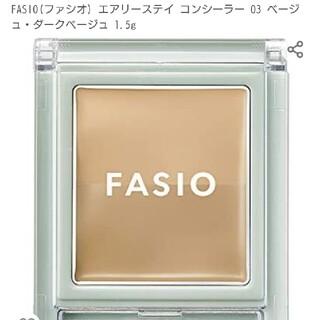 ファシオ(Fasio)のfasioエアリーステイコンシーラー03(コンシーラー)