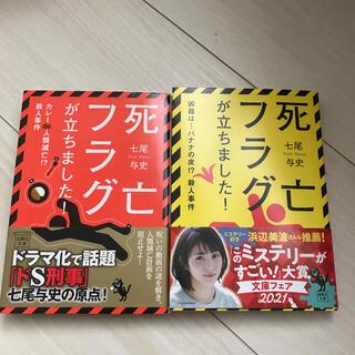 タカラジマシャ(宝島社)の2冊セット☆死亡フラグが立ちました! : カレーde人類滅亡!?殺人事件(文学/小説)