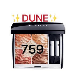 Dior - 訳あり ディオール 759