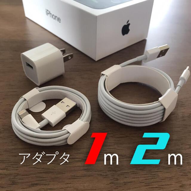 iPhone(アイフォーン)のiPhone 充電器 充電ケーブル コード lightning cable 3点 スマホ/家電/カメラのスマートフォン/携帯電話(バッテリー/充電器)の商品写真