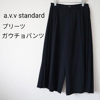 アーヴェヴェ(a.v.v)のa.v.v standard プリーツ ガウチョパンツ M (カジュアルパンツ)