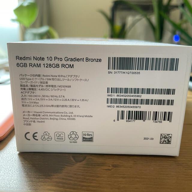 Xiaomi Redmi Note 10 Pro 国内版 スマホ/家電/カメラのスマートフォン/携帯電話(スマートフォン本体)の商品写真