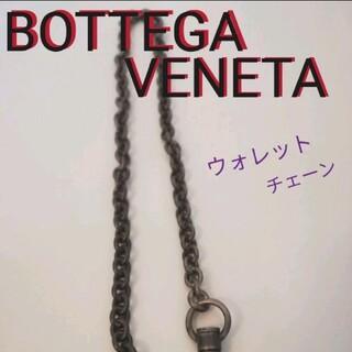 Bottega Veneta - BOTTEGA VENETA  ボッテガベネタ ウォレットチェーン ビンテージ