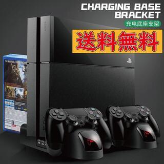PS4 縦置きスタンド コントローラ充電 冷却ファン ソフト12本収納