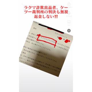 プレイステーション(PlayStation)のラクマ詐欺出品者(ケーツー)返金してください‼️(Box/デッキ/パック)