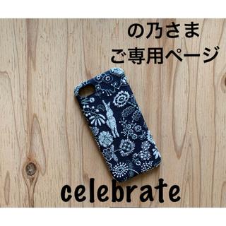 ミナペルホネン(mina perhonen)の【210】celebrateミナペルホネン♡iphone2020SE手帳型ケース(iPhoneケース)