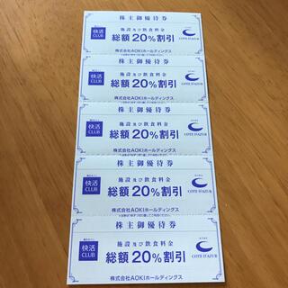 アオキ(AOKI)の快活クラブ コートダジュール 20%割引券 5枚セット(その他)