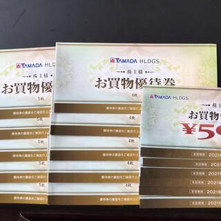 【25500円分】【匿名配送】ヤマダホールディングス株主優待券51枚