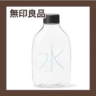 MUJI (無印良品) - 無印良品 自分で詰める水のボトル 水ボトル