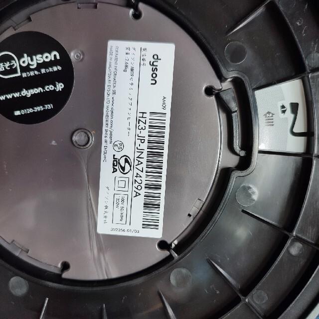 Dyson(ダイソン)のダイソン hot&cool AM09 スマホ/家電/カメラの冷暖房/空調(扇風機)の商品写真