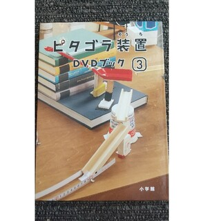ショウガクカン(小学館)のピタゴラ装置DVDブック3(キッズ/ファミリー)
