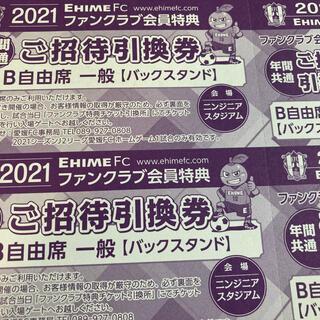 愛媛fc チケット(サッカー)