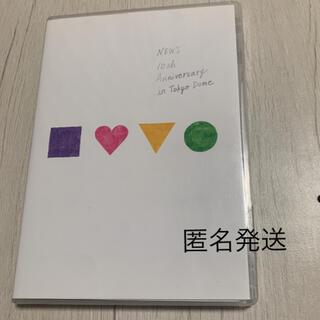 ニュース(NEWS)のNEWS 10th Anniversary in Tokyo Dome 通常盤 (アイドル)