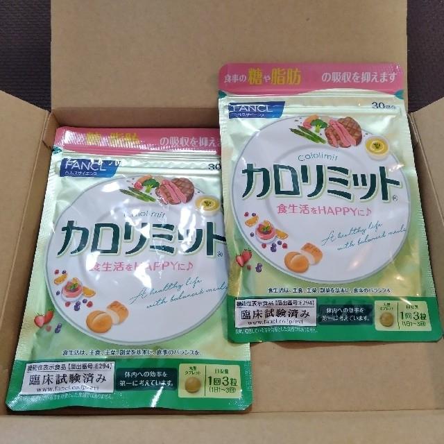 FANCL(ファンケル)のFANCL ファンケル カロリミット 30回分×2袋 コスメ/美容のダイエット(ダイエット食品)の商品写真