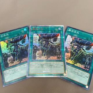 ユウギオウ(遊戯王)の遊戯王 融合派兵 20th×1 スーパー×2(カード)