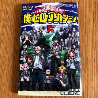 集英社 - 僕のヒーローアカデミア vol. rising