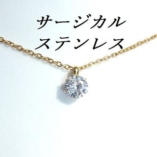 ゴールドカラーサージカルステンレス一粒CZネックレス(ネックレス)