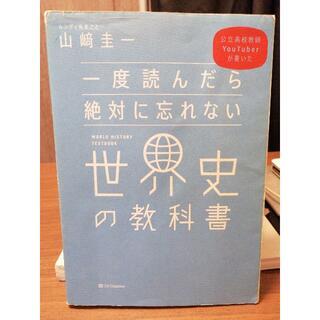一度読んだら絶対に忘れない世界史の教科書(語学/参考書)