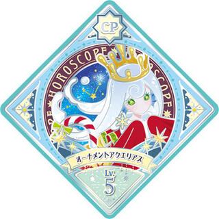 アイカツ(アイカツ!)のアイカツプラネット ホロスコープ  オーナメントアクエリアス Lv.5(カード)