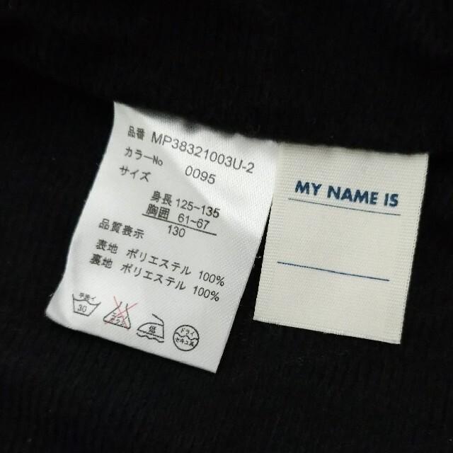 Right-on(ライトオン)の☆ ライトオン MPS キッズ 男の子 ジャンパー 130㎝ キッズ/ベビー/マタニティのキッズ服男の子用(90cm~)(ジャケット/上着)の商品写真