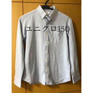 ユニクロ(UNIQLO)の【美品】ユニクロ ボタンダウンシャツ 150(その他)