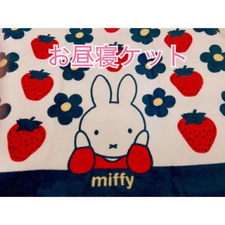 西川 - ミッフィー ジャンボバスタオル タオルケット お昼寝ケット いちご miffy