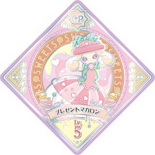 アイカツ(アイカツ!)のアイカツプラネット スウィーツ プレゼントマカロンLv.5(カード)
