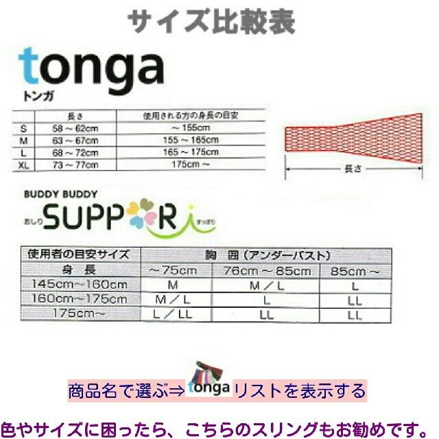 tonga(トンガ)のtonga スリング キッズ/ベビー/マタニティの外出/移動用品(スリング)の商品写真