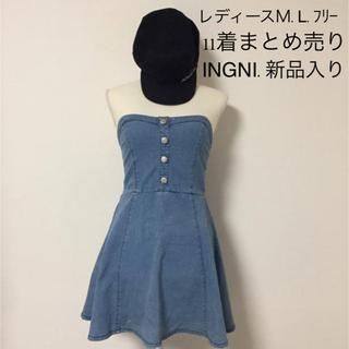 イング(INGNI)のレディース 11着 まとめ売り 33,000円相当(セット/コーデ)