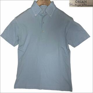 オリアン(ORIAN)のJ4027 美品 オリアン ボタンダウン 鹿の子 ポロシャツ サックスブルーXS(ポロシャツ)