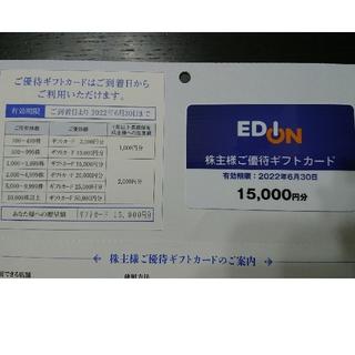 【送料無料】 エディオン株主優待券 15,000円分