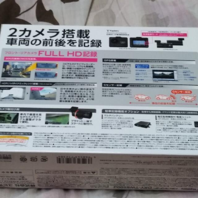 Yupiteru  ドライブレコーダー  DRY-TW8500d ユピテル 自動車/バイクの自動車(セキュリティ)の商品写真