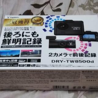 Yupiteru  ドライブレコーダー  DRY-TW8500d ユピテル