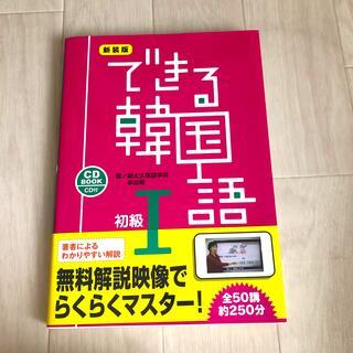 できる韓国語Ⅰ(語学/参考書)