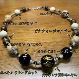 【送料込み】数珠ネックレス 梵字 オニキス AAAランク ハンドメイド 1点物(ネックレス)